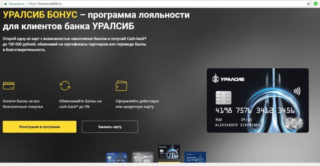 Www bonus uralsib ru https intranet rencredit ru pages default aspx